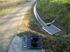 水路の新設工事完成