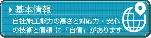 banner_kihon