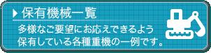 banner_kikai