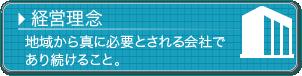 banner_rinen